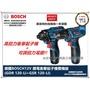 台北益昌 德國 BOSCH 12V 鋰電 充電 電鑽 衝擊 起子機 雙機組 GDR 120 + GSR 120