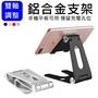 【現貨熱銷】手機支架 雙軸 調整角度 CNC金屬手機支架 桌面支架 鋁合金支架桌上型 懶人支架 手機座 手機架 追劇神器