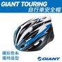 【GIANT】GIANT TOURING 自行車安全帽