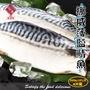 【好食客鮮魚專區】挪威薄鹽鯖魚 精選鮮美正挪威鯖魚 薄鹽處理料理更美味!!(4片/包)