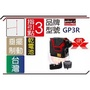 中國製 GLR3 PES3 紅光  雷射水平儀  指引光3點  雷射儀   垂直儀  非PLS3