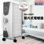 台灣品牌【HERAN禾聯】HOH-15M11Y 葉片式電暖器-11片式 電暖爐 暖爐 暖氣 適用9~11坪 生活家電