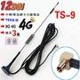 4G LTE / 3G 網卡增益天線TS9 [12dBi]
