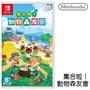 【Nintendo 任天堂】預購4/11開始出貨Switch 集合啦!動物森友會(繁體中文版)