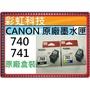 彩虹科技~含稅* Canon PG740 黑色 / CL741 彩色 原廠墨水匣 -- CL-741 PG-740