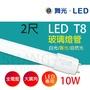 【尚成百貨】舞光 T8 LED 燈管 日光燈管  1尺 2尺 4尺 全電壓 5W 10W 20W 無藍光 超廣角
