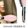Air hair 空氣直髮梳(正品)LED溫度顯示面板