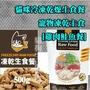 【成幼貓適用】汪喵星球 貓咪冷凍乾燥生食餐-寵物凍乾主食-雞肉鮭魚餐 500g