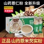 【新貨】麥季山藥薏米營養早餐 山藥薏米芡實粉 淮山薏仁燕麥粉 純素504g