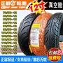 廠家直銷/正新輪胎 90/90/100/60/110/120/130/70/80-12電動車摩托車真空胎