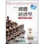 總體經濟學(第四版) 陳正亮、謝振環 東華 9789574839193