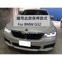 BMW 630i 640i 620d GT 640 630 G32 17年~ 車牌底座 前牌框 前牌照板 車牌架 鎖車牌