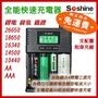 ✅【免運】 Soshine H4 18650 萬能液晶顯示充電器 鎳氫 鐵鋰 顯示充入電量 Nitecore D4 參考