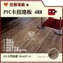 >>>超人出任務地板專賣<<<工廠直營批發卡扣式塑木地板/塑膠地板/拼接地板/木紋地板/超耐磨地板/套房裝修改造