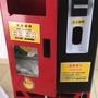 全新現貨中文字幕智能兌幣機 可放15萬硬幣
