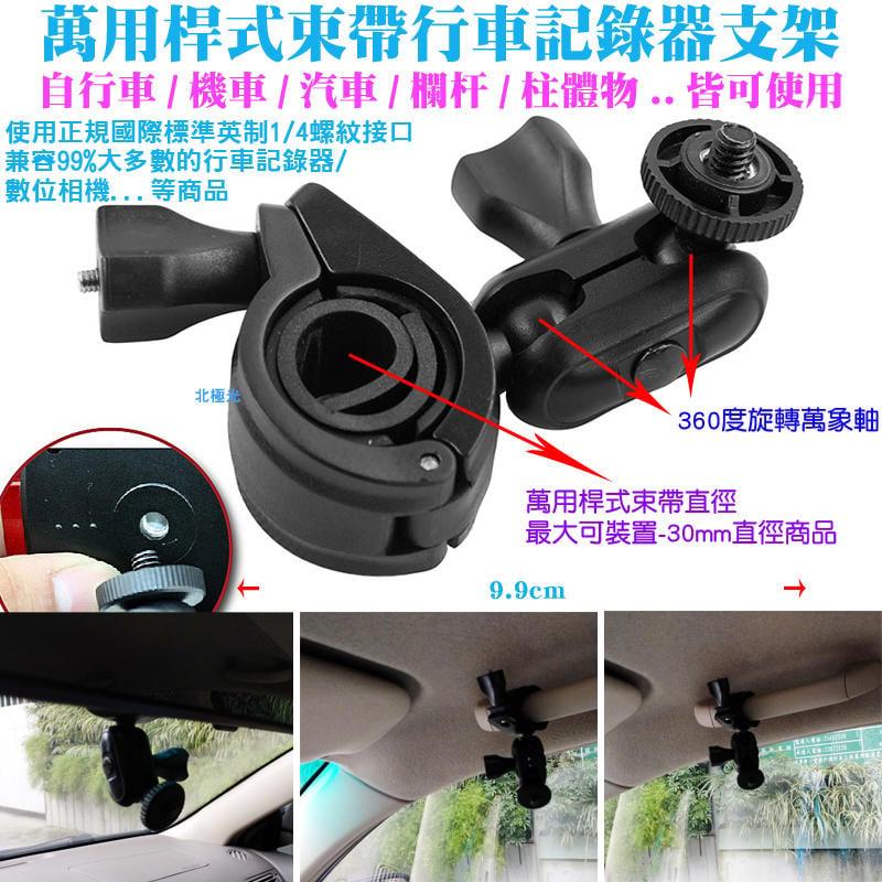 【日安】萬用桿式束帶行車記錄器支架-行車紀錄器螺絲支架自行車數位相機雲台支架汽車固定架攝影機固定座機車後照鏡後視鏡支架用