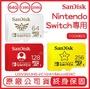 SanDisk 任天堂 Switch 64G 128G 256G 專用 記憶卡 V30 U3 C10 A1 UHS-1 100MB/s 限定塗裝款 Nintendo 馬力歐 薩爾達傳說 switch
