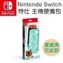 現貨 任天堂 Nintendo Switch 動物森友會 動物之森 便攜包 Nook夏威夷花紋 主機包 保護包 收納包