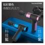 東京電通液晶觸控按摩槍 原價2980元 特價990元。預購