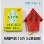 鳥聲門鈴 110V (台灣製造) FW-111 接線式居家門鈴