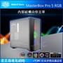【最高折$1212+點數最高15%】Cooler Master 酷馬 MasterBox Pro 5 RGB 全透側 E-ATX電腦機殼(黑)