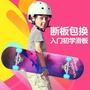 【滿168出貨】四輪滑板初學者青少年成人男女生兒童滑板夜光4輪雙翹公路滑板車
