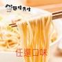 【整箱X任選口味】麵條先生乾拌麵(內含12袋,共48片) (7.9折)