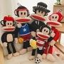 可愛大嘴猴公仔毛絨玩具抱枕大號萌猴子布娃娃玩偶生日禮物送女生