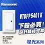 【東益氏】Panasonic國際牌開關插座+星光系列WTDFP5401K大面板電鈴押扣附蓋板+