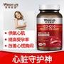 進口高濃縮輔酶q10軟膠囊 coq10輔酶Q10心悸心慌胸悶保護心臟保健