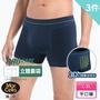 【MarCella 瑪榭】無縫抗菌3D立體囊袋平口褲(平口褲/抗菌/男內褲/3入組)