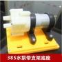 小馬達 385水泵帶支架底座 超便捷實用 R385直流隔膜泵 抽水馬達+ 1米進口食品級耐熱透明矽膠管7*9mm