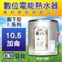 JS居家【快速出貨】亞昌 IHK10F 廚下型 儲存式電能熱水器 (單相)  省電熱水器  110V