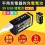 [享樂攝影]OKCell 歐荷 800mAh 足9V USB充電電池 適用:電子儀器、遙控器 等低功率器材