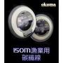 【OKUMA】  OKUMA- 寶熊 漁業用線 寶熊  碳纖線 碳素線 卡夢線150M