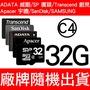ADATA 威剛/SP/Apacer/創見/SanDisk/Micro SD/T-Flash 32G/TF 32GB/Class4 記憶卡  隨機廠牌出貨(一入)
