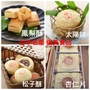 #俊美 俊美食品 俊美鳳梨酥 鳳梨酥太陽餅 松子酥 杏仁片 台中名產