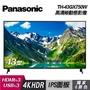 送基本安裝-【Panasonic 國際牌】43吋 4K UHD 液晶電視 TH-43GX750W+視訊盒 『農曆年前電視訂單受理至1/17 11:00』【三井3C】