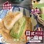燒烤必備日式香Q麻糬(加贈花生粉)