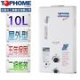 【TOPHOME莊頭北工業】【節能補助再省1千】屋外型10L即熱式熱水器AS-7538H 2級節能效率(機械恆溫)