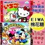 日本進口~【EIWA伊華】Hello Kitty 草莓 棉花糖