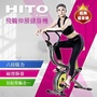 Hito 飛輪伸展健身機