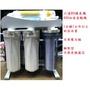 RO六道礦泉水機 400加侖 高流量 RO膜 直輸機 RO機 1年保固 飲料店 小吃部 營業用 可提供永久的售後服務