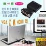 IPC-124W VGA轉HDMI 影音轉接頭 支援3.5mm音頻輸出 VGA公轉HDMI母 筆電輸出到螢幕 USB供電