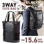 3C 賣場 ELECOM 3Way 大容量 3用 15.6吋 筆電 手提 肩背 雙肩 後背 托特包 公司貨