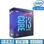 近全新 Intel Core i3-9100F 代理公司貨五年保固