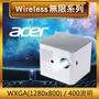 Acer Projector LED 無線微型投影機 B130i