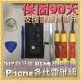 現貨 iphone BSMI認證電池 品質保證 商檢認證 保固90天 全新電池 0循環 i5 6 7 8 6s