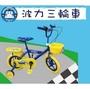 12吋波力腳踏車-兒童腳踏車-自行車-輔助腳踏車-三輪車