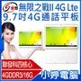 【小婷電腦*平板電腦】全新 送90天LiTV IS愛思 無限之戰II 4G Lte 9.7吋4G通話平板 聯發科8核架構 4G/16G
